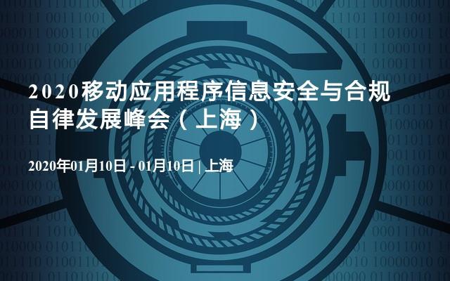 2020移動應用程序信息安全與合規自律發展峰會(上海)