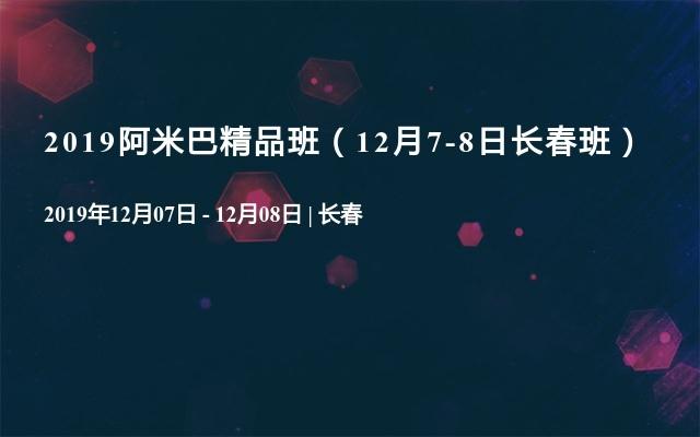 2019阿米巴精品班(12月7-8日长春班)