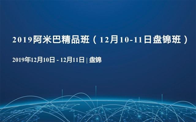 2019阿米巴精品班(12月10-11日盤錦班)
