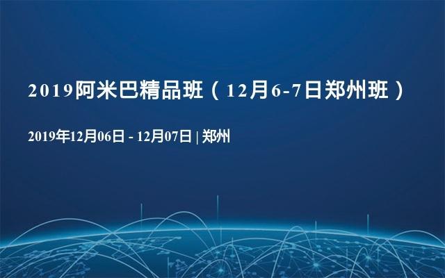2019阿米巴精品班(12月6-7日鄭州班)