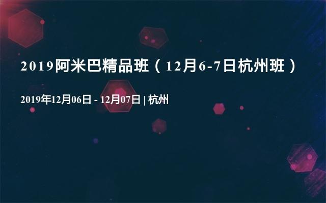 2019阿米巴精品班(12月6-7日杭州班)