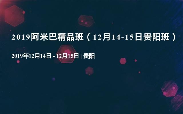 2019阿米巴精品班(12月14-15日貴陽班)