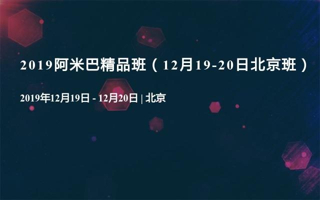 2019阿米巴精品班(12月19-20日北京班)