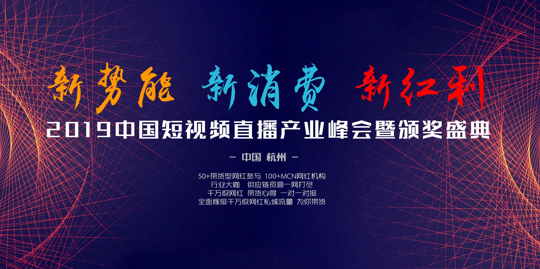 2019短視頻直播產業峰會暨頒獎盛典(杭州)