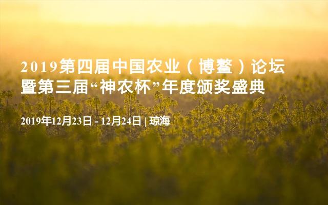 """2019第四屆中國農業(博鰲)論壇 暨第三屆""""神農杯""""年度頒獎盛典"""