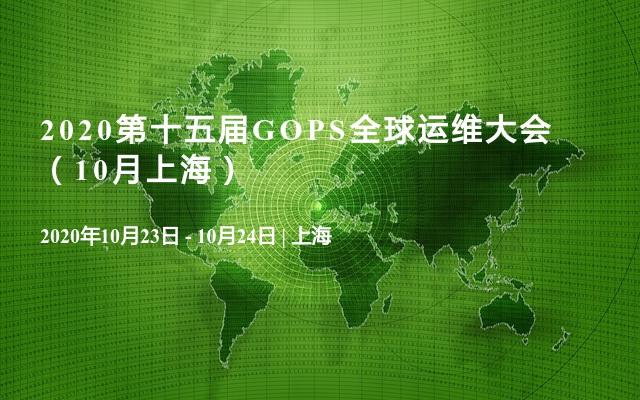 2020第十五屆GOPS全球運維大會(10月上海)