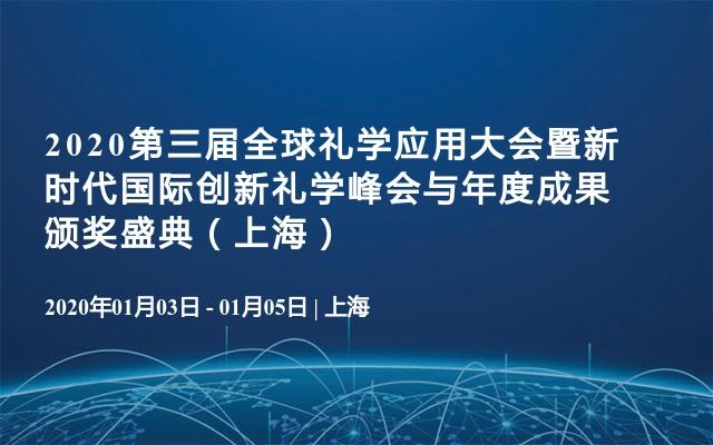 2020年上海1月会议日程排期表已发布,建议收藏