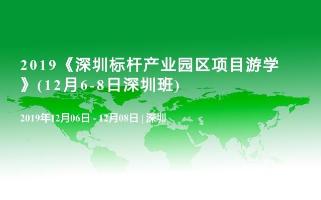 2019《深圳标杆产业园区项目游学》(12月6-8日深圳班)
