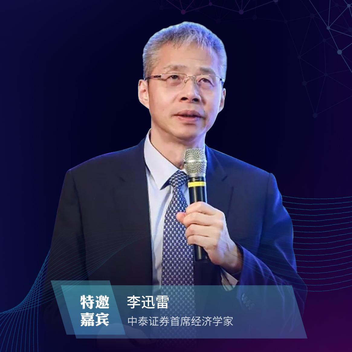 中泰证券首席经济学家李迅雷照片