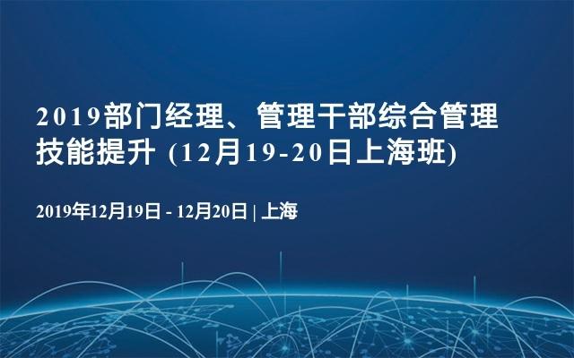 2019部门经理、管理干部综合管理技能提升 (12月19-20日上海班)