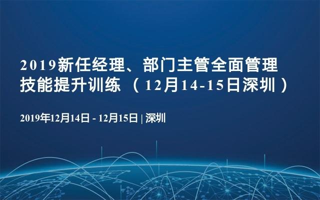 2019新任经理、部门主管全面管理技能提升训练 (12月14-15日深圳)