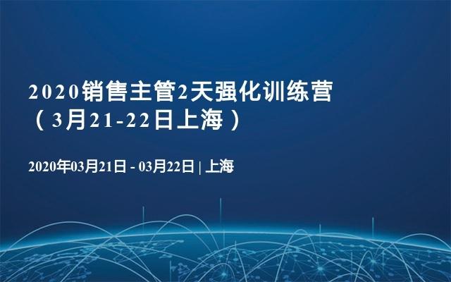 2020销售主管2天强化训练营 (3月21-22日上海)