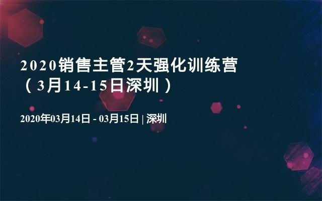 2020销售主管2天强化训练营 (3月14-15日深圳)
