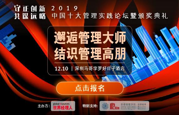 激活您的管理动能:2019中国十大管理实践案例分享