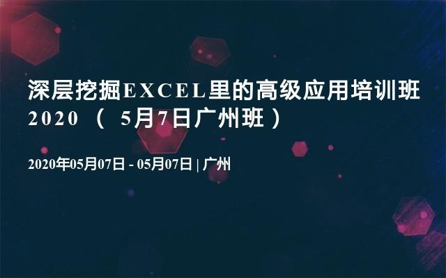 深层挖掘EXCEL里的高级应用培训班2020 ( 5月7日广州班)
