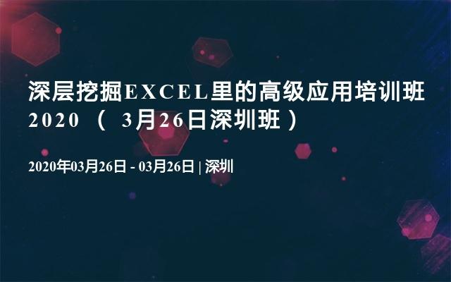 深层挖掘EXCEL里的高级应用培训班2020 ( 3月26日深圳班)