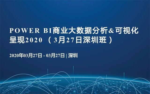POWER BI商业大数据分析&可视化呈现2020 (3月27日深圳班)