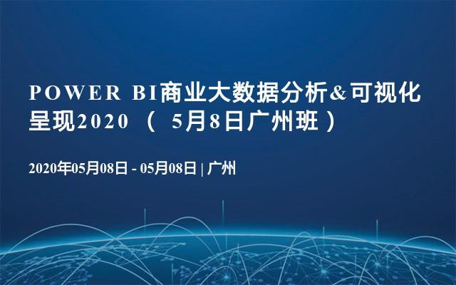 POWER BI商业大数据分析&可视化呈现2020 ( 5月8日广州班)