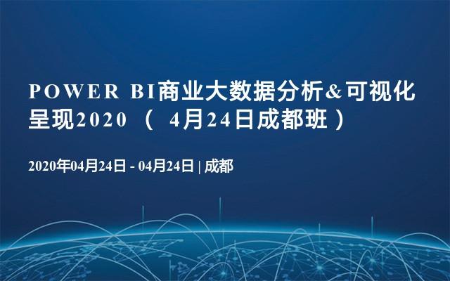 POWER BI商业大数据分析&可视化呈现2020 ( 4月24日成都班)
