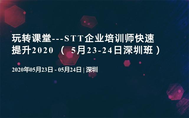 玩转课堂---STT企业培训师快速提升2020 ( 5月23-24日深圳班)