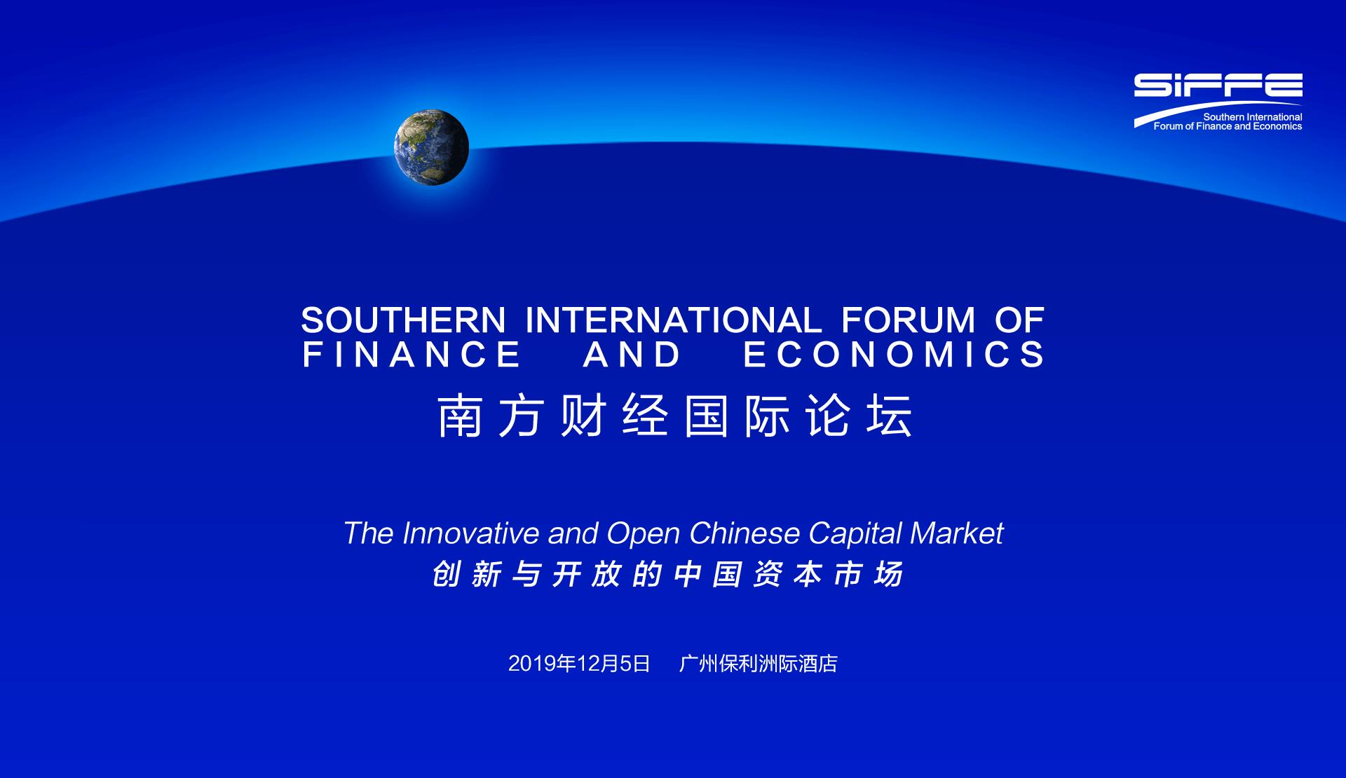 2019南方財經國際論壇(廣州)