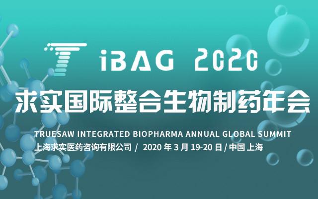 TiBAG 2020 求实国际整合生物制药年会(上海)