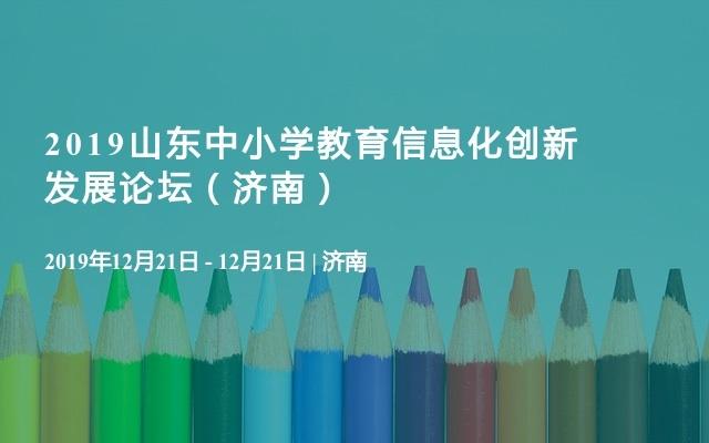 2019山东中小学教育信息化创新发展论坛(济南)