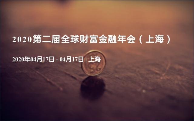 2020第二届全球财富金融年会(上海)