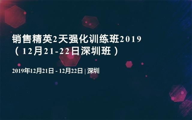 销售精英2天强化训练班2019 (12月21-22日深圳班)