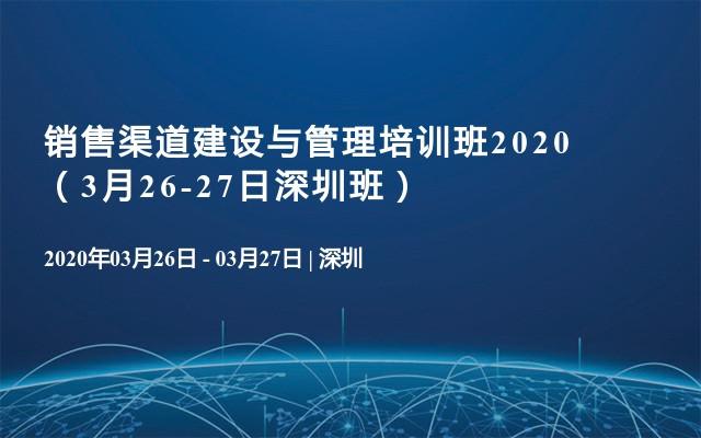 销售渠道建设与管理培训班2020 (3月26-27日深圳班)