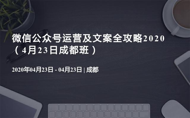 微信公众号运营及文案全攻略2020(4月23日成都班)