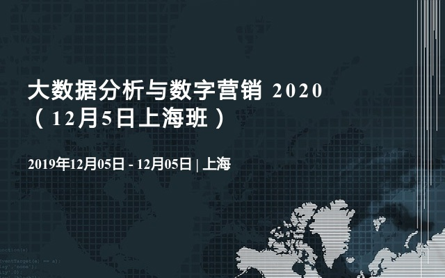 大数据分析与数字营销 2020(12月5日上海班)