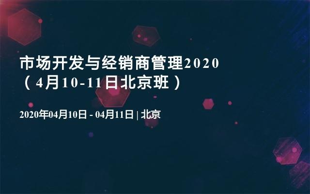 市场开发与经销商管理2020(4月10-11日北京班)