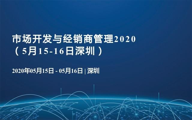 市场开发与经销商管理2020 (5月15-16日深圳)