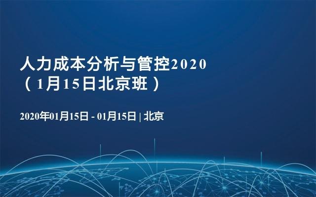 人力成本分析与管控2020(1月15日北京班)