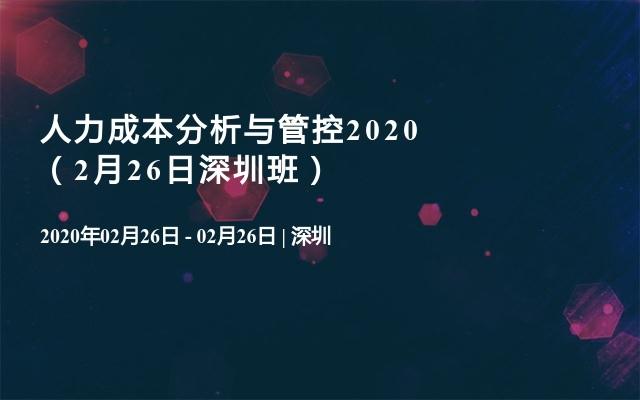 人力成本分析与管控2020(2月26日深圳班)