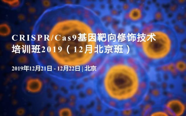 CRISPR/Cas9基因靶向修饰技术培训班2019(12月北京班)