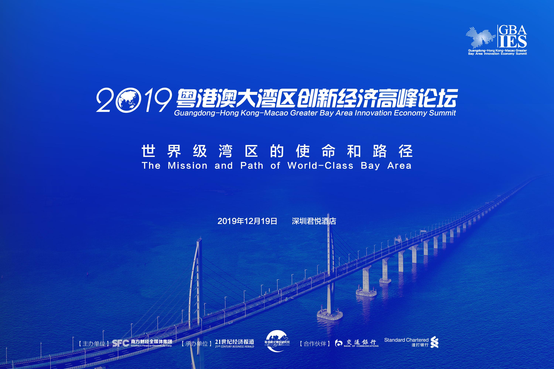 2019粵港澳大灣區創新經濟高峰論壇---世界級灣區的使命和路徑(深圳)