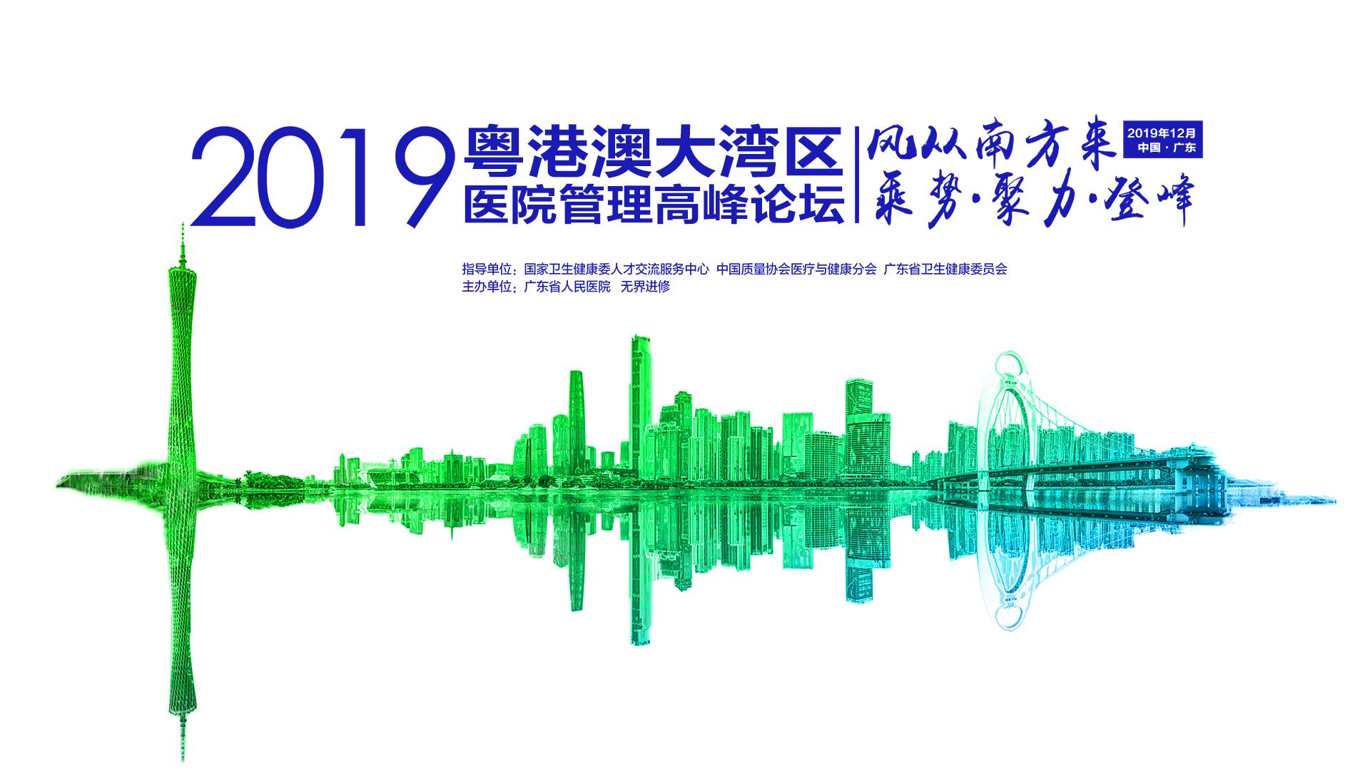 2019粤港澳大湾区医院管理高峰论坛(广州)