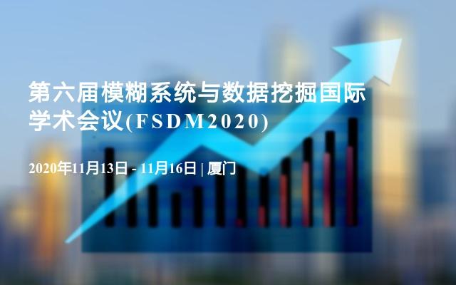 第六届模糊系统与数据挖掘国际学术会议(FSDM2020)
