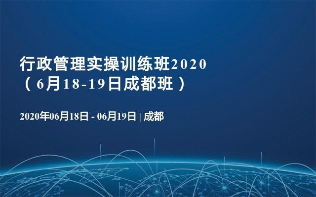 行政管理实操训练班2020(6月18-19日成都班)