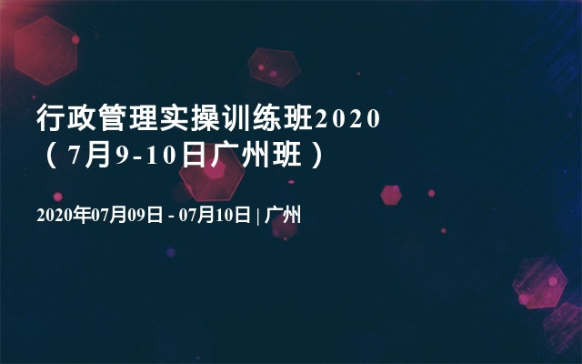行政管理實操訓練班2020(7月9-10日廣州班)