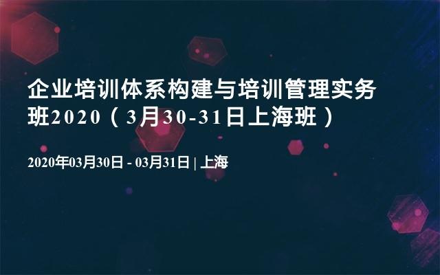 企业培训体系构建与培训管理实务班2020(3月30-31日上海班)