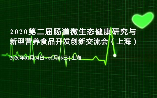 2020第二届肠道微生态健康研究与新型营养食品开发创新交流会(上海)