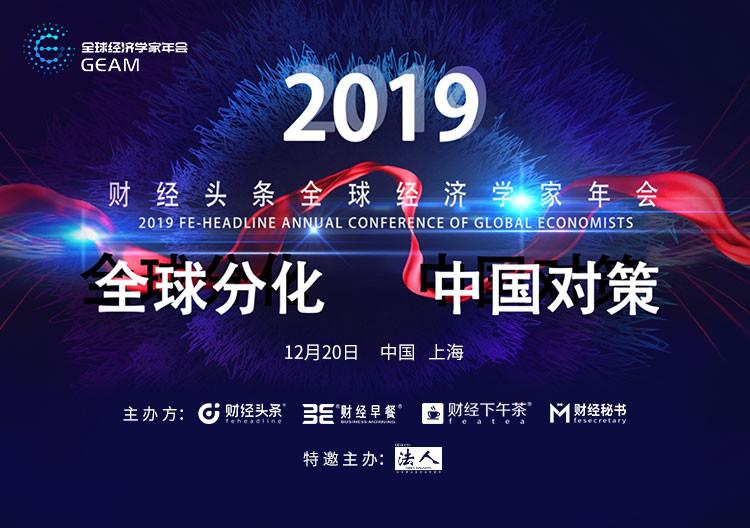 2019財經頭條全球經濟學家年會-全球分化 中國對策(上海)
