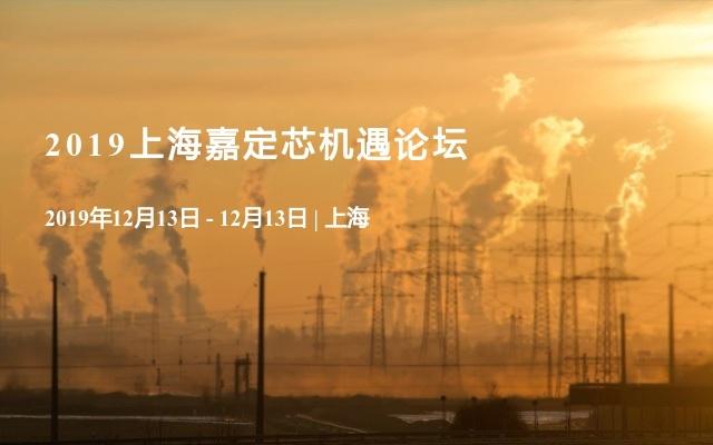 2019上海嘉定芯機遇論壇