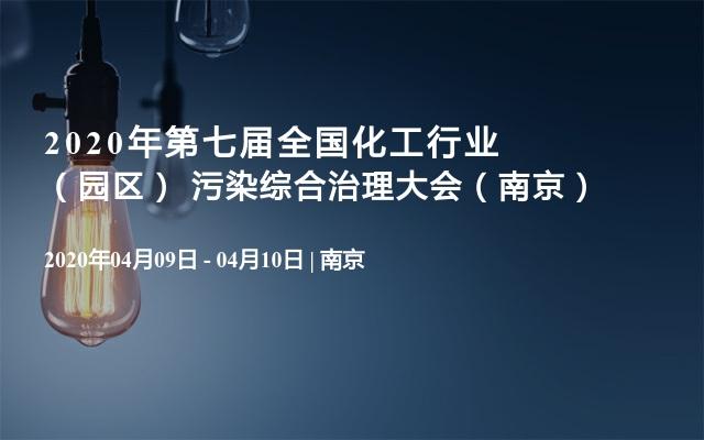 2020年第七届全国化工行业(园区) 污染综合治理大会(南京)