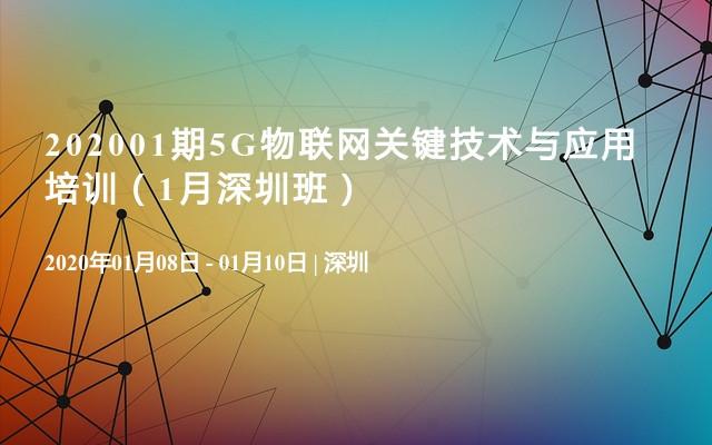 2020年01期5G物联网关键技术与应用培训(1月深圳班)