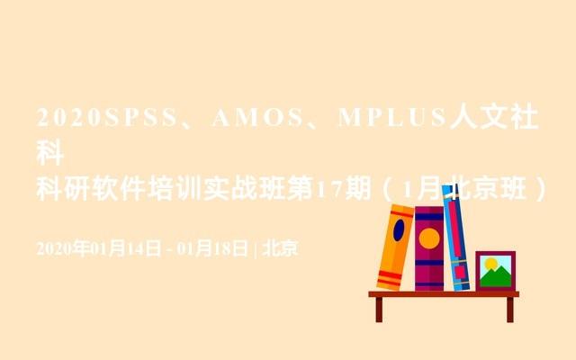 2020SPSS、AMOS、MPLUS人文社科科研软件培训实战班第17期(1月北京班)
