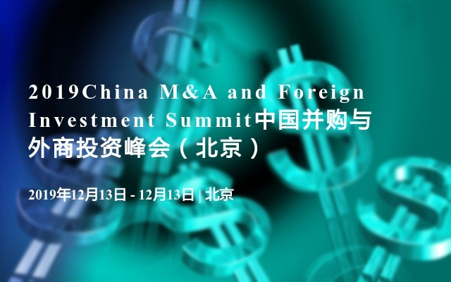 2019China M&A and Foreign Investment Summit中國并購與外商投資峰會(北京)